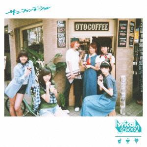 lyrical school/サマーファンデーション(Type-A)(初回限定盤)(DVD付)