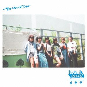 lyrical school/サマーファンデーション(Type-B)(初回限定盤)
