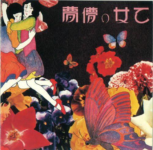 あがた森魚/乙女の儚夢