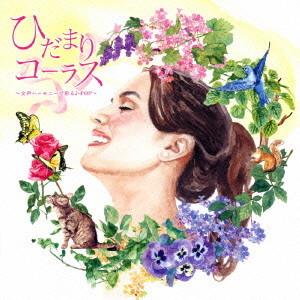 ひだまりコーラス-女声ハーモニーで彩るJ-POP-
