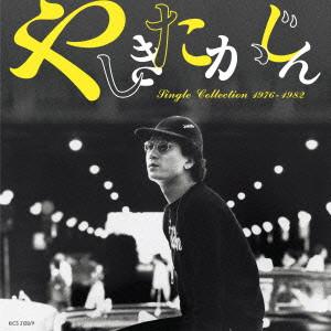 やしきたかじん/シングル・コレクション 1976-1982