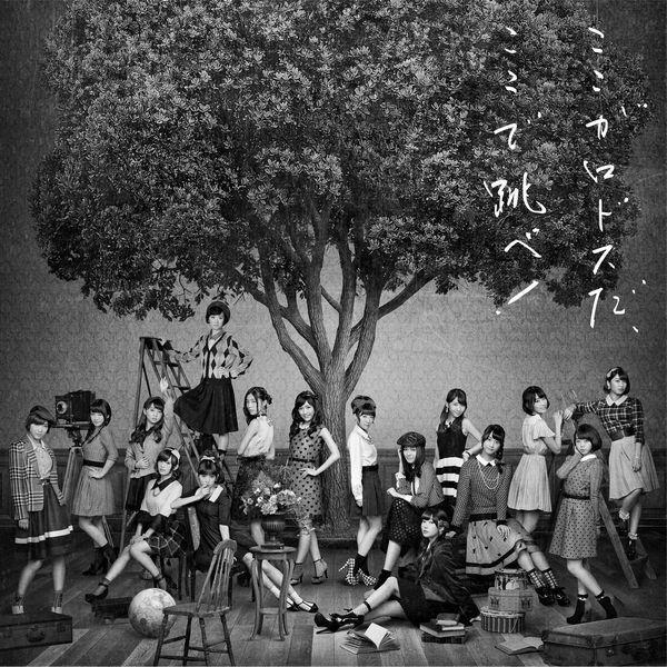 AKB48/ここがロドスだ、ここで跳べ!(Type B)(CD2)