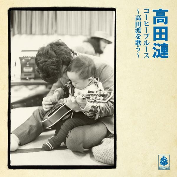 高田漣/コーヒーブルース〜高田渡を歌う〜