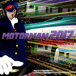 SUPER BELL'Z/MOTOR MAN 2017