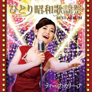 ティーナ・カリーナ/ひとり昭和歌謡祭 ベストアルバム