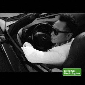 杉山清貴/Driving Music(通常盤)