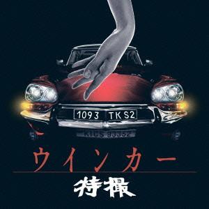 特撮/ウインカー(初回限定盤)(DVD付)