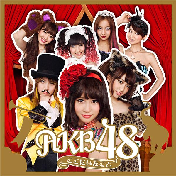 AKB48/ここにいたこと(DVD付)