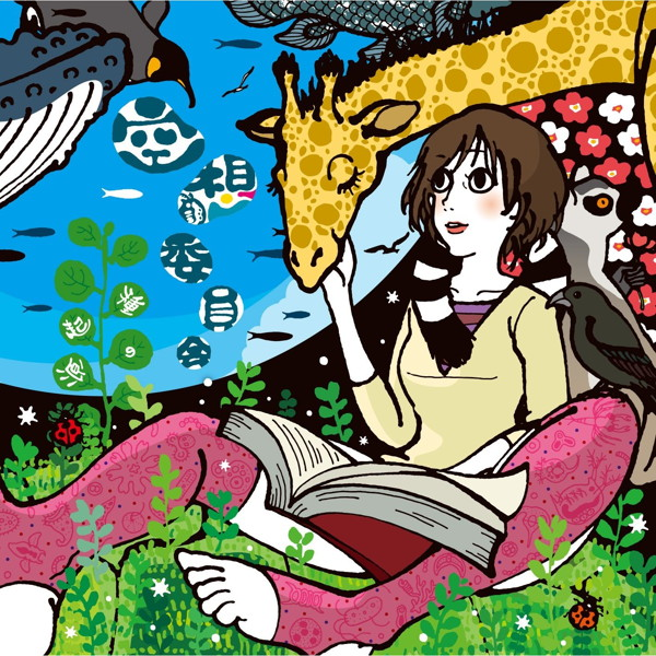 空想委員会/種の起源(DVD付)