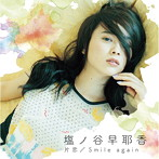 塩ノ谷早耶香/片恋/Smile again(通常盤)(DVD付)