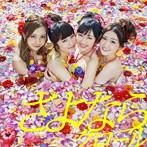 AKB48 さよならクロール
