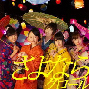 AKB48/さよならクロール(Type-K)(DVD付)