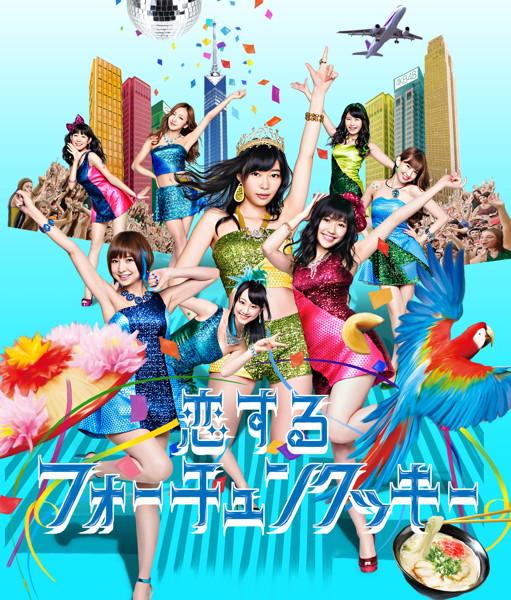AKB48/恋するフォーチュンクッキー(Type B)(DVD付)