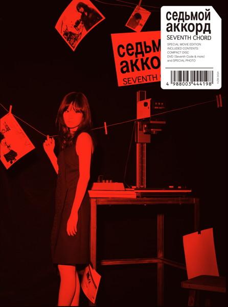 前田敦子/セブンスコード(劇場公開記念特別盤)(DVD付)