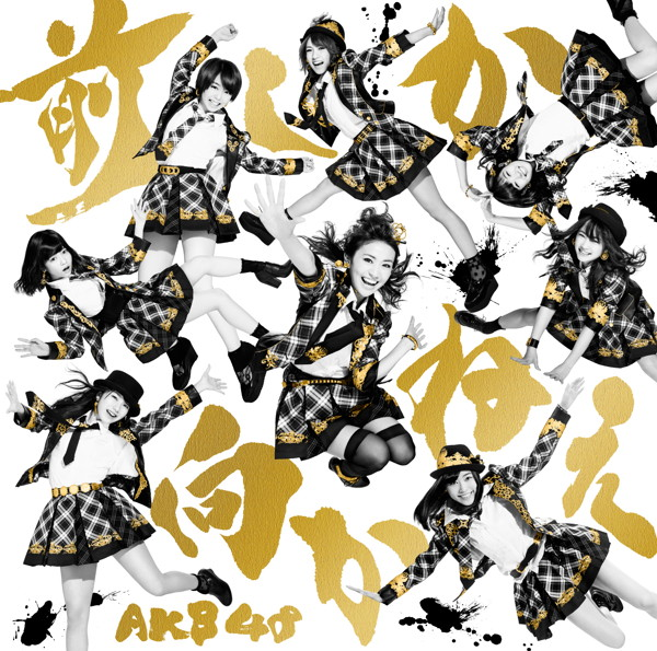 AKB48/前しか向かねえ(Type A)(DVD付)