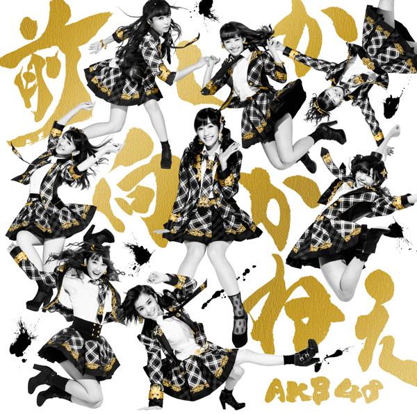 AKB48/前しか向かねえ(Type B)(DVD付)