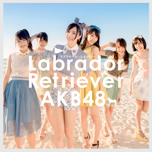AKB48/ラブラドール・レトリバー(Type K)(DVD付)