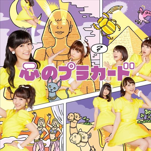 AKB48 ひと夏の反抗期