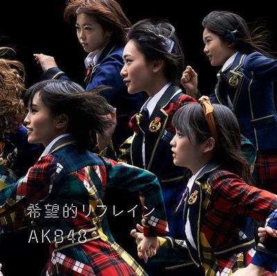 AKB48/希望的リフレイン(Type A)(DVD付)