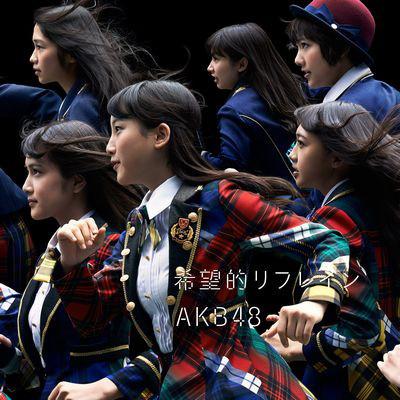 AKB48/希望的リフレイン(Type B)(DVD付)