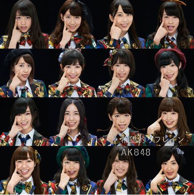 AKB48/希望的リフレイン(Type D)(DVD付)