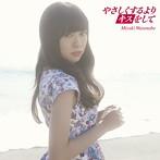 渡辺美優紀/やさしくするよりキスをして(DVD付)