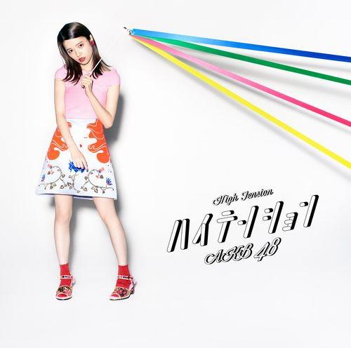 AKB48/ハイテンション(通常盤)(Type A)(DVD付)