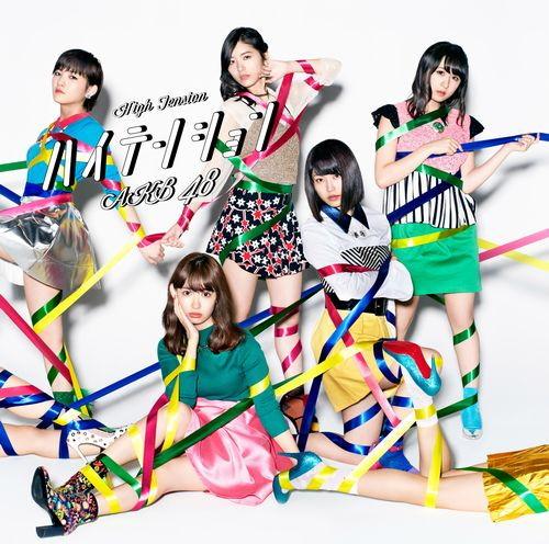AKB48/ハイテンション(通常盤)(Type D)(DVD付)