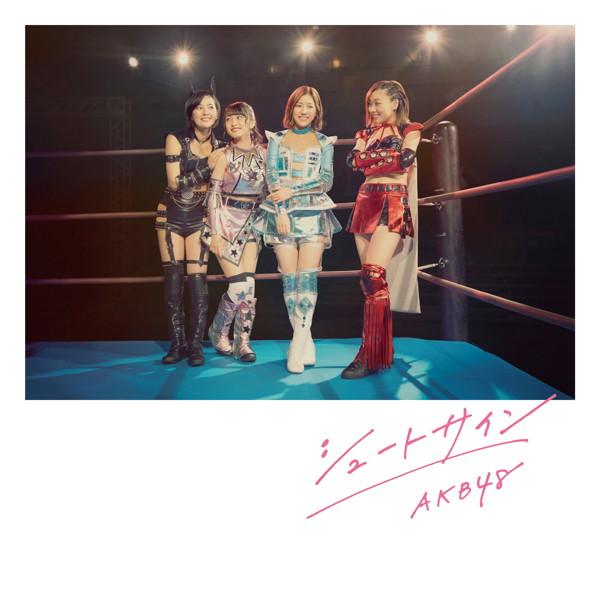 AKB48/シュートサイン(Type D)(通常盤)(DVD付)