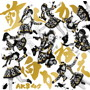 AKB48/前しか向かねえ(初回限定盤)(Type A)(DVD付)