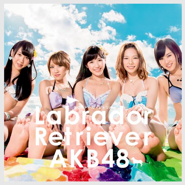 AKB48/ラブラドール・レトリバー(初回限定盤)(Type A)(DVD付)【DMMオリジナル生写真付】