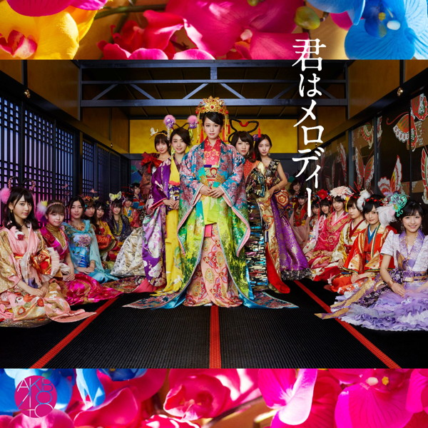 AKB48/君はメロディー(初回限定盤)(DVD付)