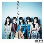 AKB48 哀愁のトランペッター