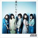 AKB48/翼はいらない<Type-B>(初回限定盤)(DVD付)
