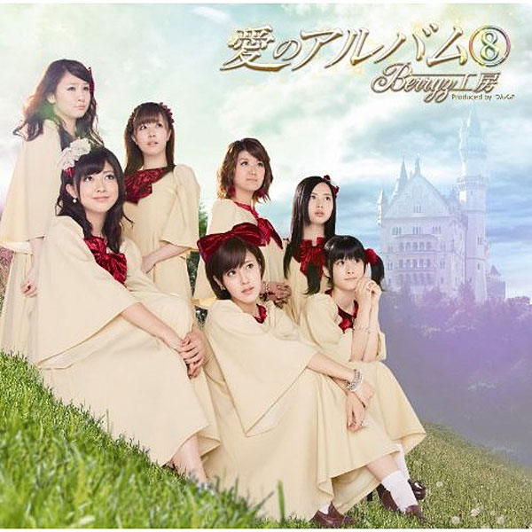 Berryz工房/愛のアルバム(8)(初回生産限定盤)(DVD付)