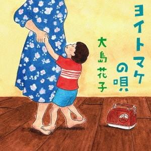 大島花子/ヨイトマケの唄