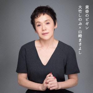 大竹しのぶ&山崎まさよし/黄昏のビギン(DVD付)