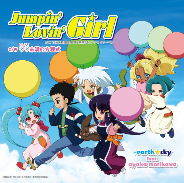 +earth☆sky feat.ayaka morikawa/Jumpin'Lovin'Girl