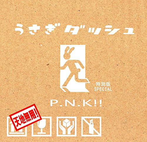 うさぎダッシュ/P.N.K!!