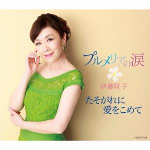 伊藤咲子/プルメリアの涙
