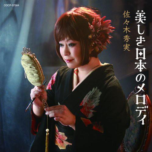 佐々木秀実/美しき日本のメロディ