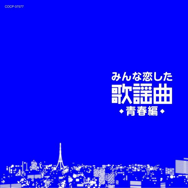 みんな恋した歌謡曲〜青春編〜