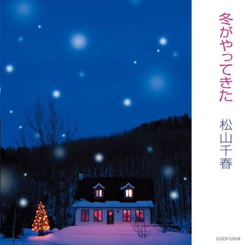 松山千春/冬がやってきた