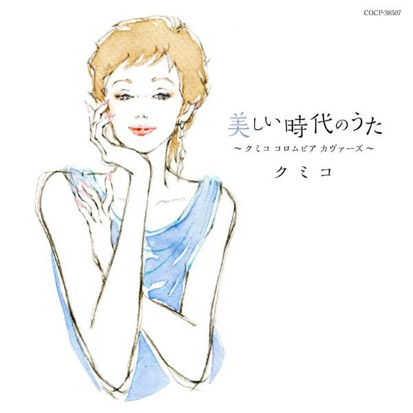 クミコ/Nostalgie〜クミコ コロムビアの名曲をうたう〜