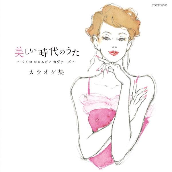 クミコ/Nostalgie〜クミコ コロムビアの名曲をうたう〜カラオケ集