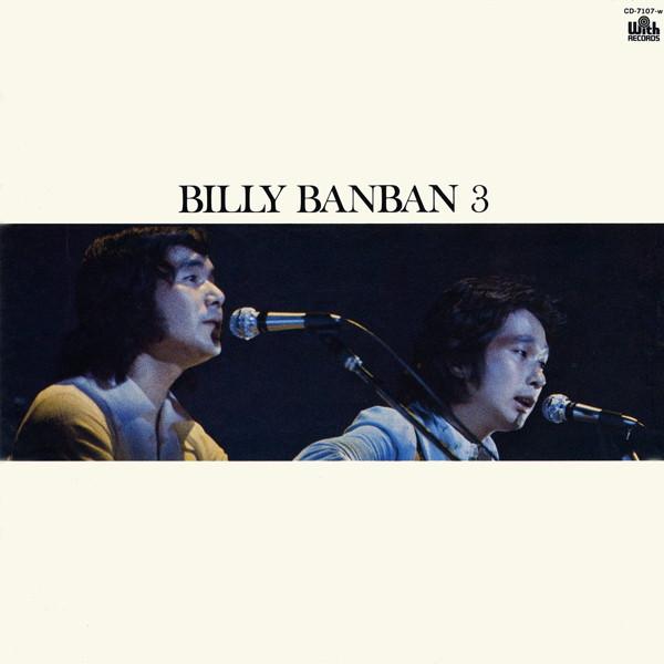 ビリー・バンバン/ビリー・バンバンVol.3