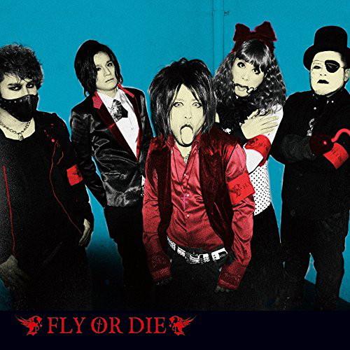 マキタスポーツ presents Fly or Die/矛と盾