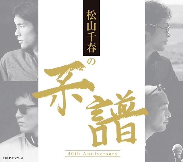 松山千春/松山千春の系譜(通常盤)