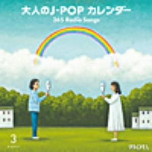 大人のJ-POPカレンダー 365 Radio Songs 3月 〜出会いと初恋〜