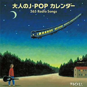 大人のJ-POPカレンダー 365 Radio Songs 8月〜平和の歌/旅の歌〜